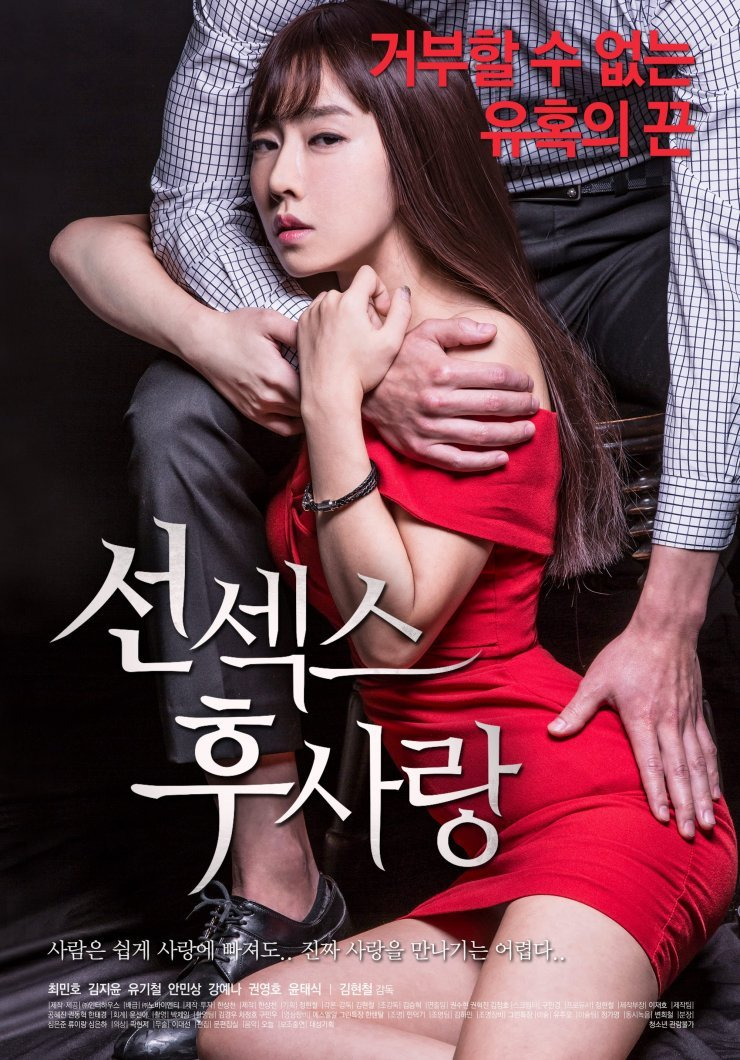 and movie korean Sex love