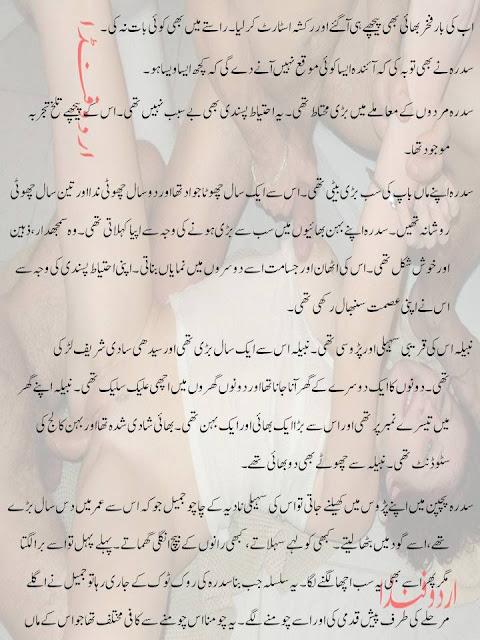 sex Hindi stories urdu